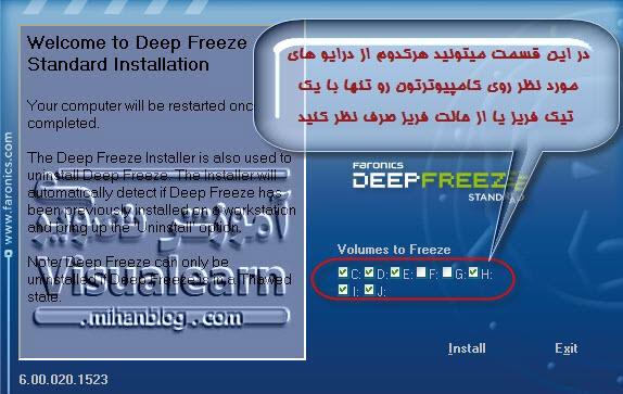 آموزش تصویری نصب و استفاه از DeepFreeze
